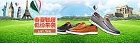 淘宝时尚男鞋海报