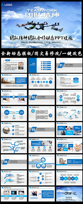 团队合作企业文化PPT模板