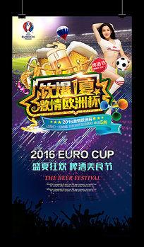 2016法国欧洲杯KTV酒吧啤酒节海报