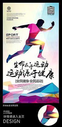 炫彩奔跑运动健身海报广告