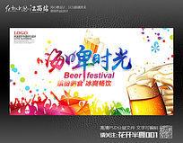 炫彩创意啤酒美食节海报设计