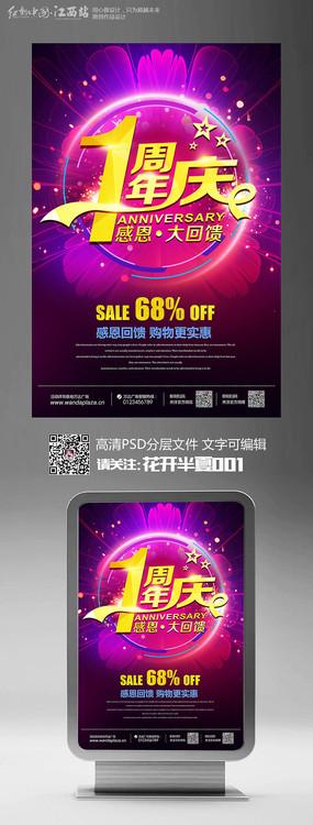 炫彩店铺1周年庆选产促销海报设计