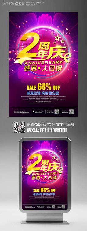 炫彩店铺2周年庆选产促销海报设计