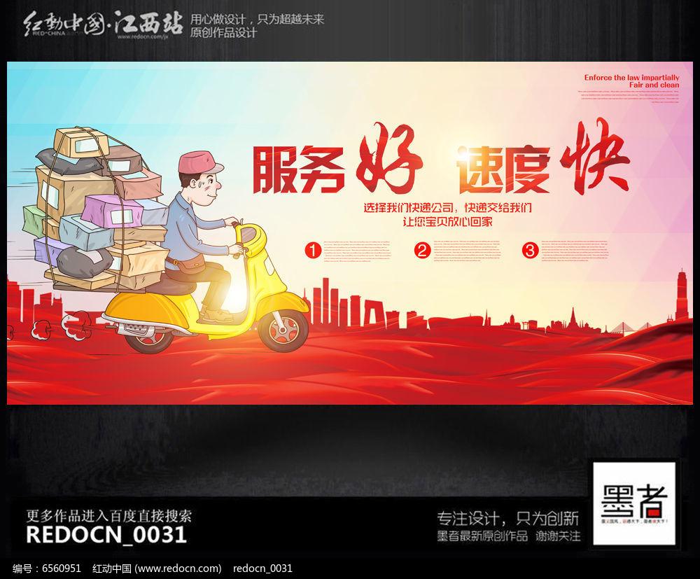 炫彩时尚创意快递公司宣传海报设计