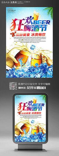 创意啤酒美食节海报设计
