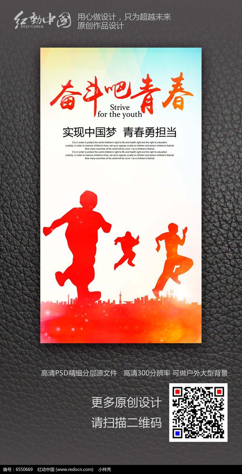 大气炫彩时尚青春励志海报设计