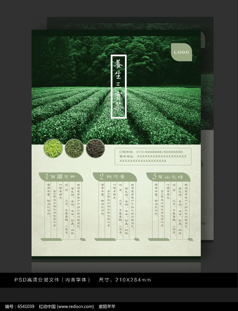 大气茶叶宣传单页图片