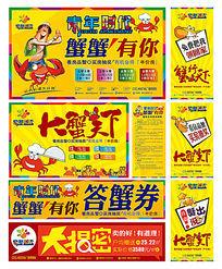 地产活动海报系列