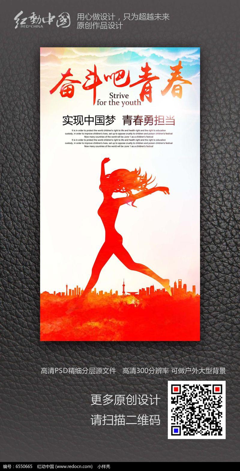 奋斗吧青春创意励志海报设计