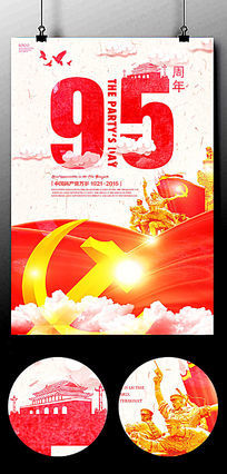 高端大气建党95周年海报