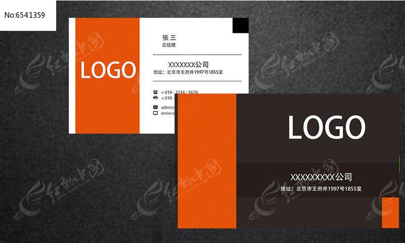黑色橙色背面名片素材下载 编号6541359 红动网