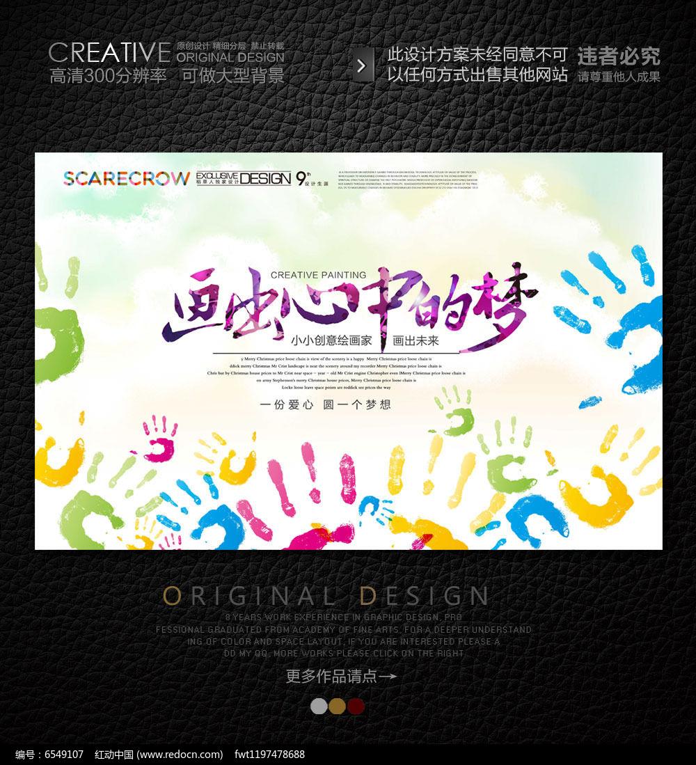 画出心中的梦儿童绘画比赛PSD素材下载_海报