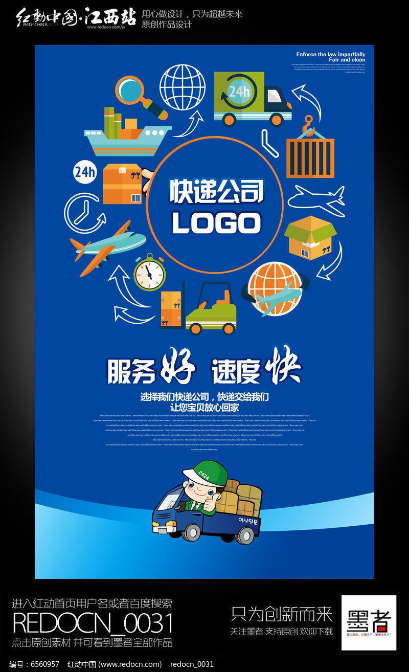 下载_简约创意快递公司宣传海报下载图片