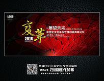 简约炫酷红色舞台背景展板
