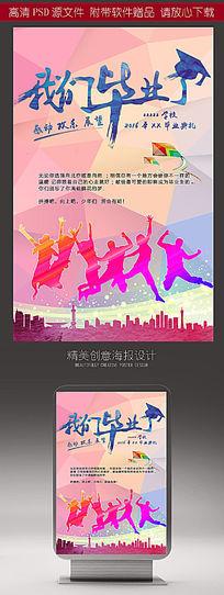 精品设计我们毕业了青春梦想海报下载