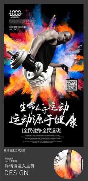 炫酷水彩肌肉男运动健身海报展架