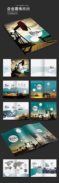 时尚石油勘探企业画册版式设计