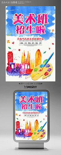 水彩儿童美术班招生教育宣传海报设计