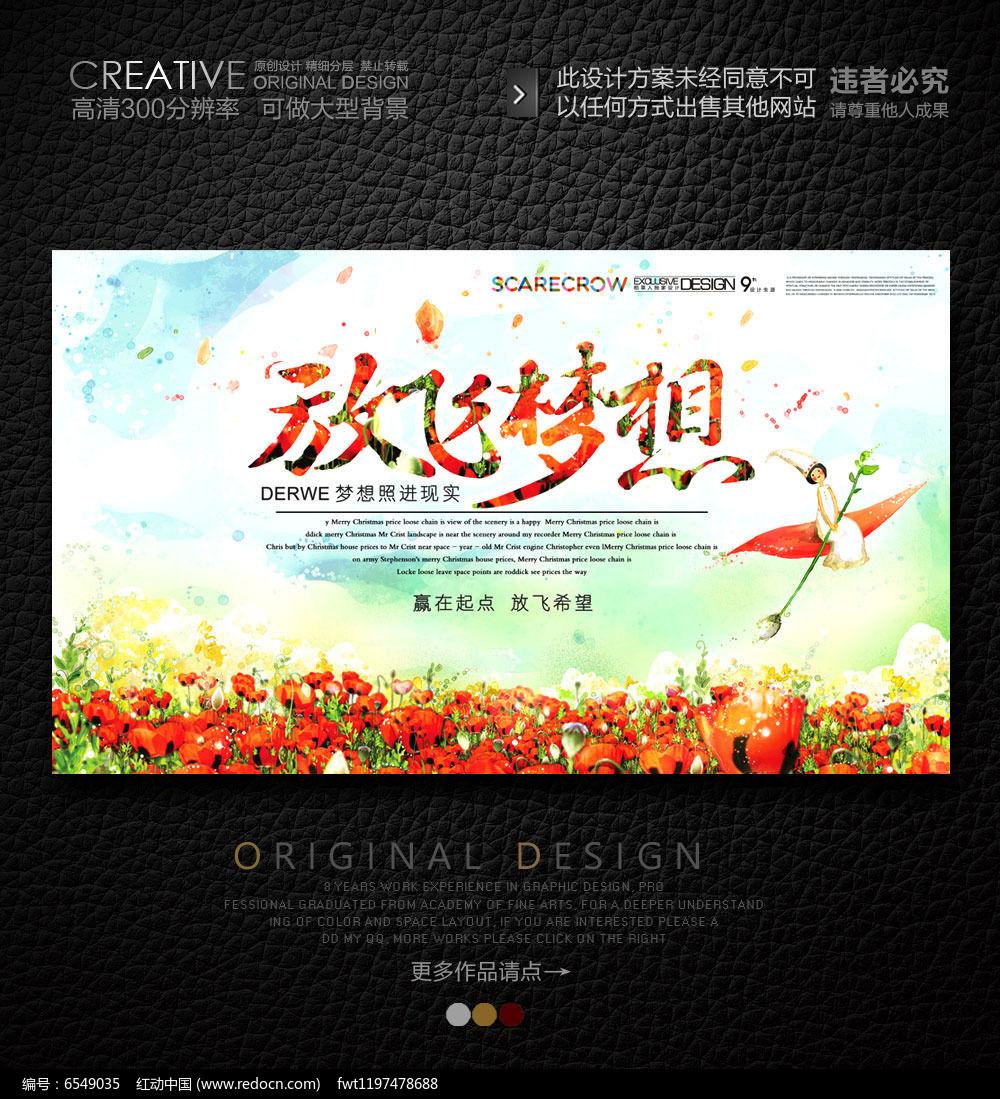 水彩风放飞梦想创意海报图片