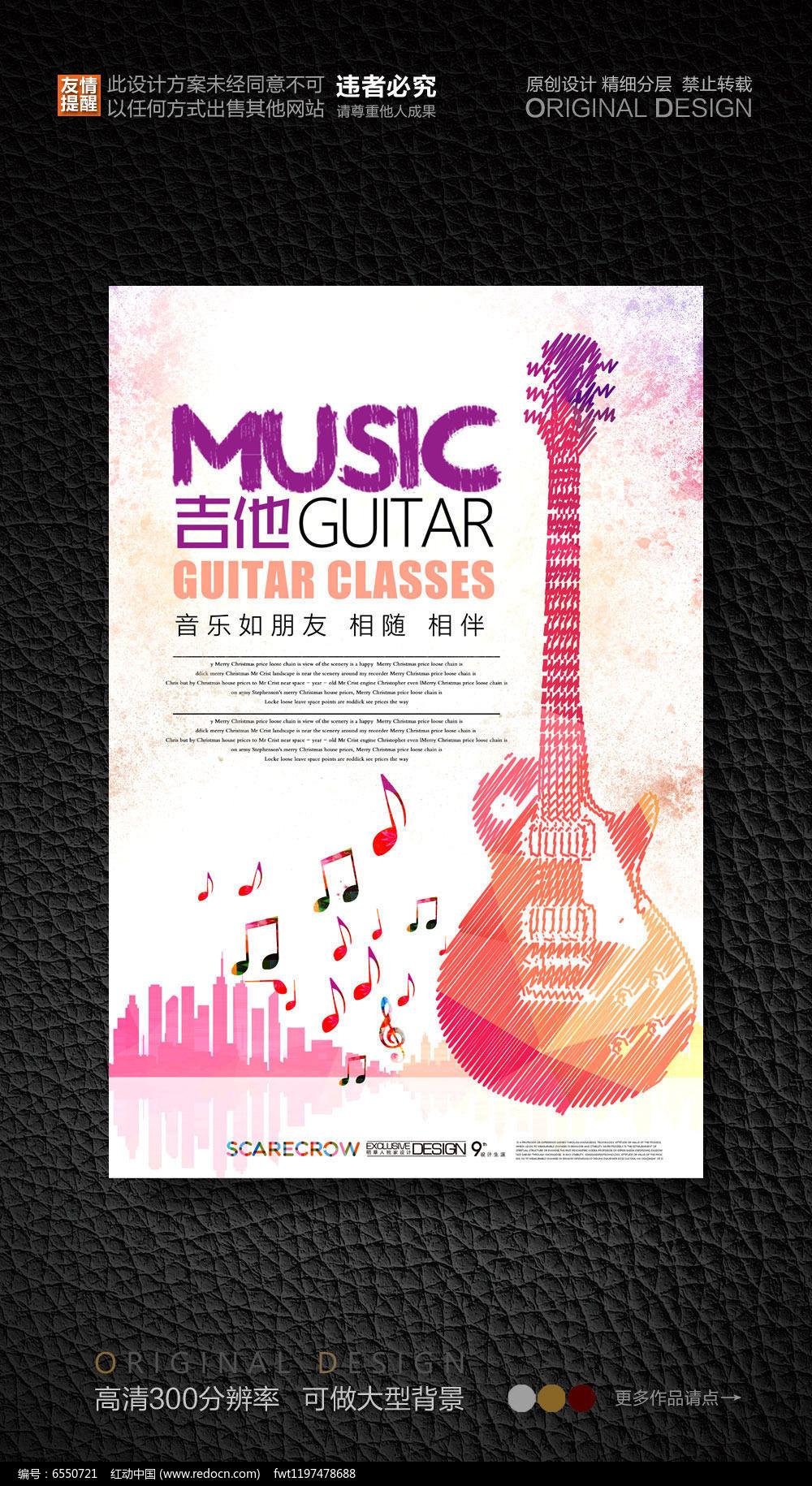 吉他培训班招生海报_水彩风吉他培训班招生海报_红动网