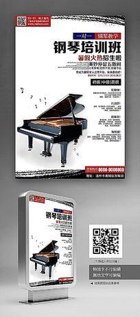 暑期钢琴培训招生海报设计