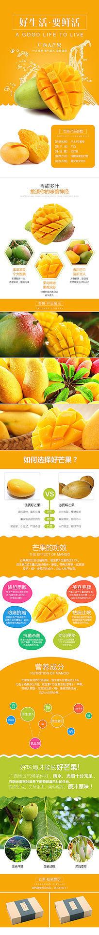 淘宝天猫水果芒果详情页宝贝描述模板