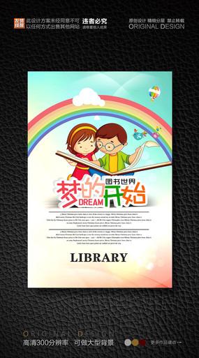 图书馆创意宣传海报