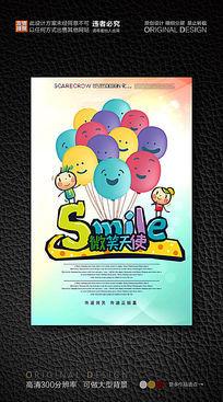 微笑天使公益宣传海报