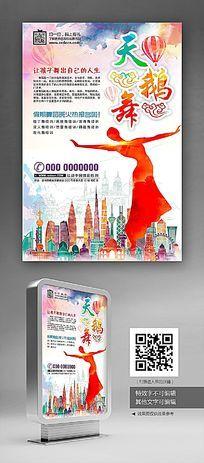 舞蹈班招生宣传海报设计
