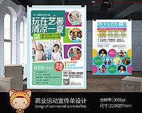 夏天清晰艺术学校活动招生宣传单