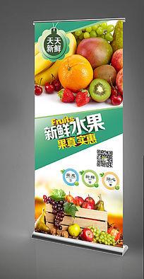 新鲜水果易拉宝设计模版