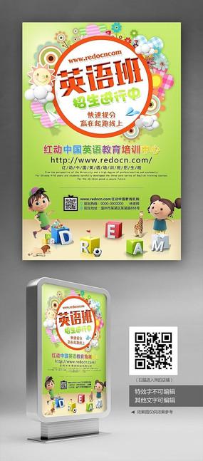 英语口语培训招生宣传海报设计图片