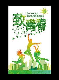 致青春公益宣传活动海报模板设计