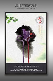 中国风水墨房地产宣传海报设计