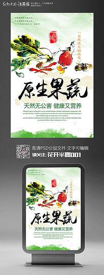 中国风原生果蔬蔬菜海报设计