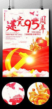 中国共产党建党95周年宣传海报