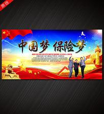 中国梦保险梦海报设计