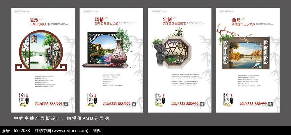 原创设计稿 海报设计/宣传单/广告牌 房地产广告 中式地产报广  请您图片