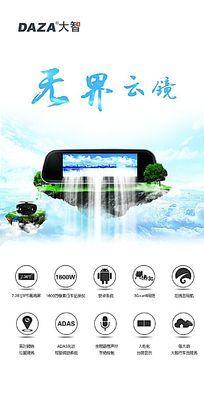 DAZA大智行车记录仪超大号 大幅海报喷绘宣传单
