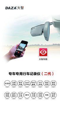 DAZA大智专车专用行车记录仪二代产品海报喷绘宣传单