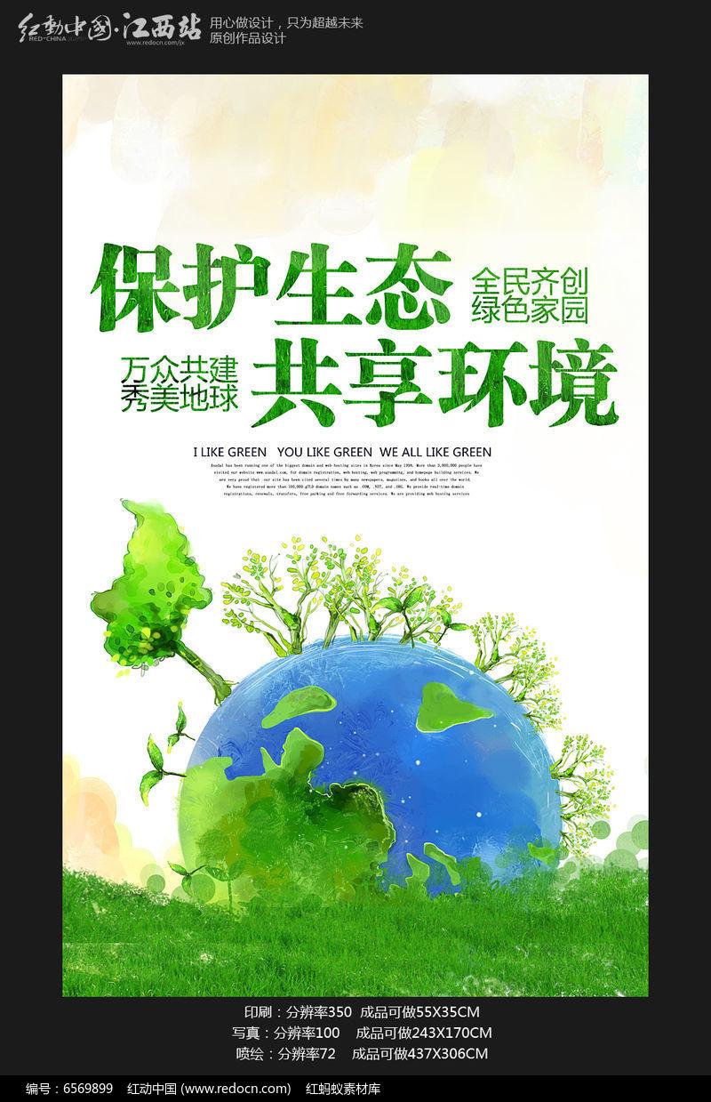 保护生态共享环境节能环保公益海报设计模板
