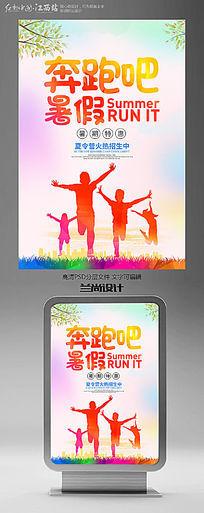 奔跑吧暑假夏令营招生海报设计