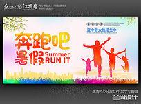 奔跑吧暑假夏令营招生海报设计模板