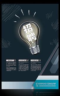 扁平化创意简洁招聘宣传海报设计