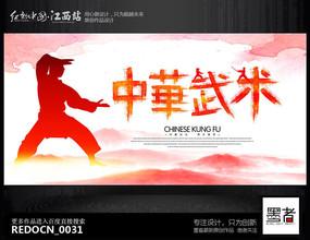 彩墨创意中华武术宣传海报设计