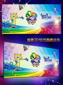 创意2016巴西里约奥运会公益宣传海报设计