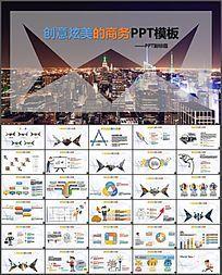创意炫美的商务图文混编动态PPT模板