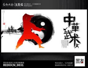 水墨创意中华武术宣传海报设计