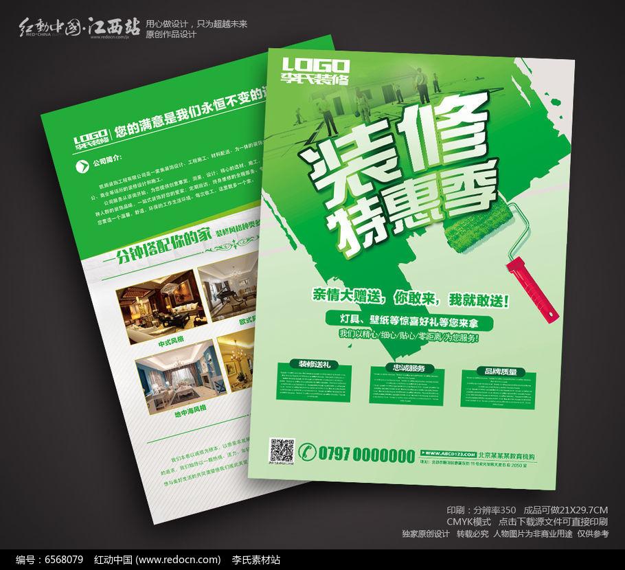 创意装修特惠季促销dm宣传单设计图片