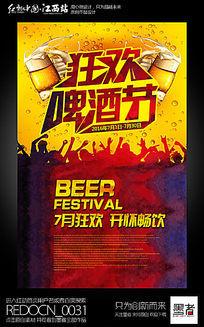 大气创意狂欢啤酒节宣传海报设计